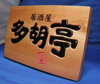 wood004-01