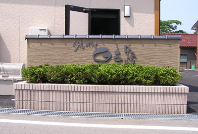 okugai024-02