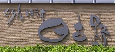 okugai024-03