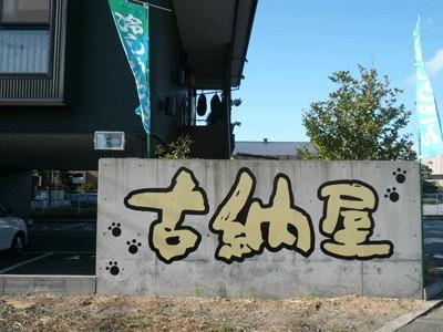okugai027-04