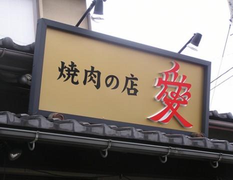 okugai032-03