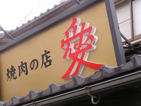 okugai032-04