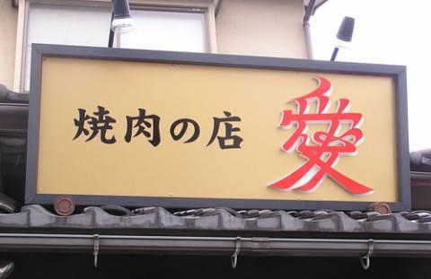 okugai032-05