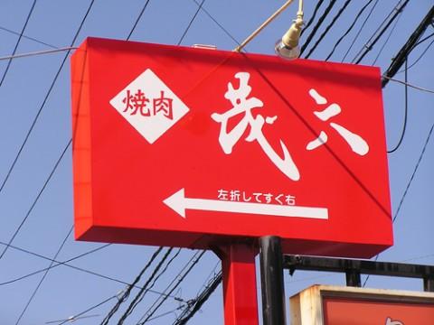 okugai038-04