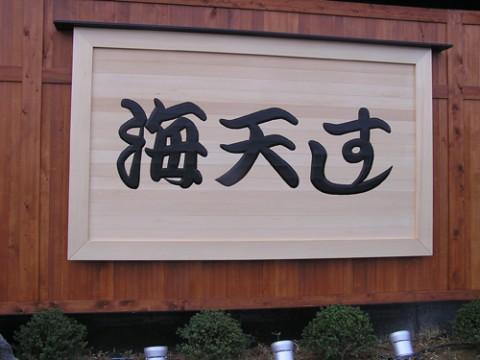 okugai042-04