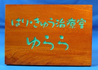wood011-01