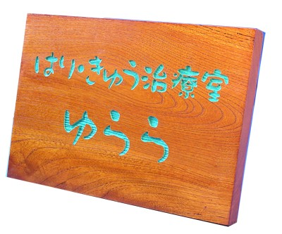wood011-02