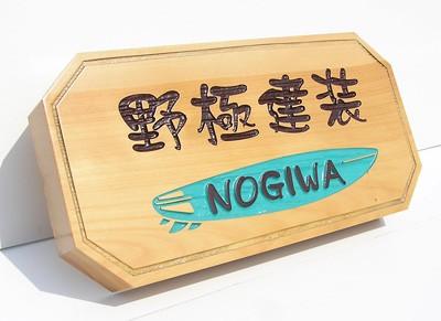 wood013-02