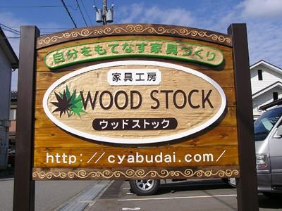 看板 木製看板 看板製作 店舗看板 自立看板 ウッドストック