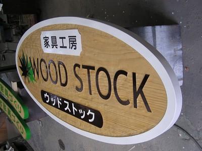 wood017-03