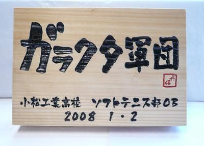 wood018-01