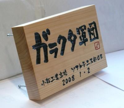 wood018-03