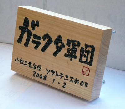wood018-04