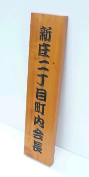 wood025-01