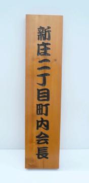 wood025-02