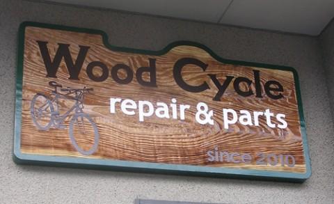 wood026-03