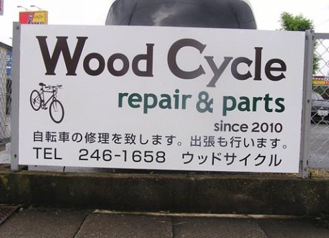 wood026-05