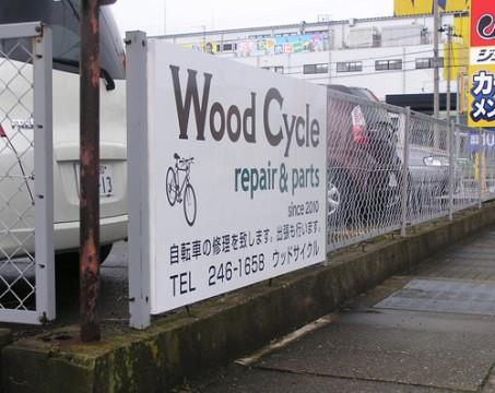 wood026-06