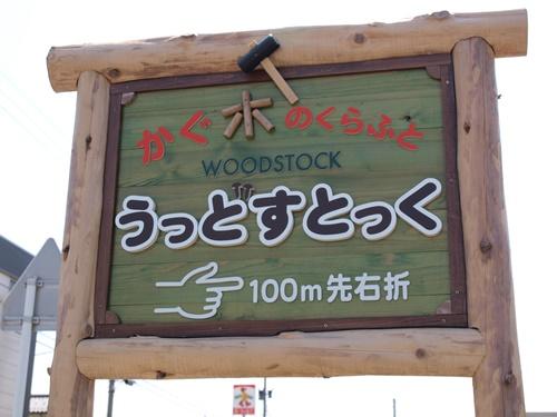 木製看板 ウッドストック