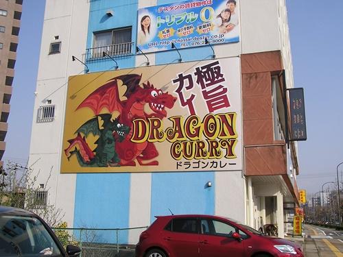 石川県金沢市 ドラゴンカレー 看板製作 壁面看板