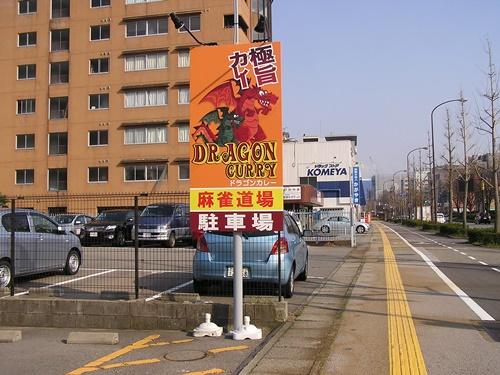 石川県金沢市 ドラゴンカレー 看板製作 ポール看板