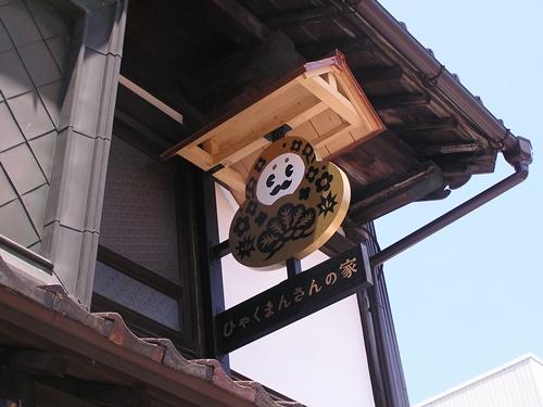 看板 看板製作 オリジナル造形 ひゃくまんさんの家