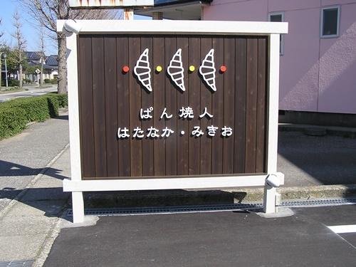 パン焼き人 はたなかみきお 看板 看板製作 自立看板 壁面看板