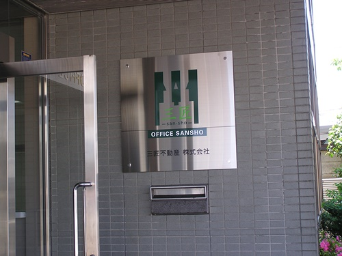 店舗看板 ステンレス看板 壁面看板 三匠不動産 看板製作