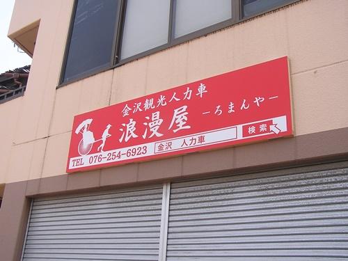 浪漫屋 壁面看板 看板製作 看板 店舗看板 看板修理