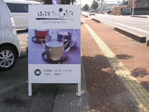 ほっこりカフェひろた 看板 看板製作 立看板 両面看板 A型看板 壁面看板 ひろた美術
