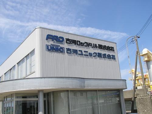 石川県 金沢市 古河ロックドリル㈱ 箱文字 チャンネル文字 壁面看板 看板 看板製作 ステンレス看板