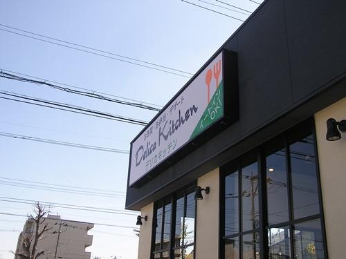 デリカキッチン 看板 壁面看板 店舗看板 看板製作