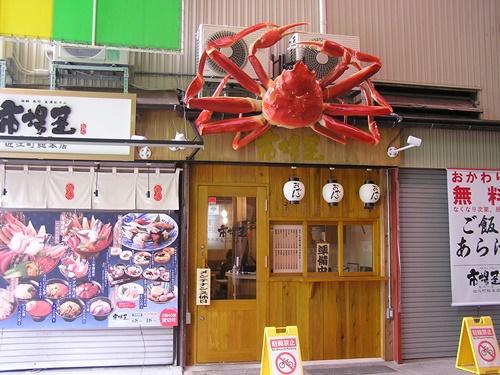 蟹 蟹造形 FRP造形 エフレタン造形 造形看板 店舗造形 造形物 市場屋