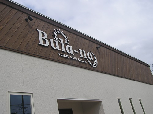 美容室ブルーナ 看板 壁面看板 箱文字看板 看板製作 看板修理