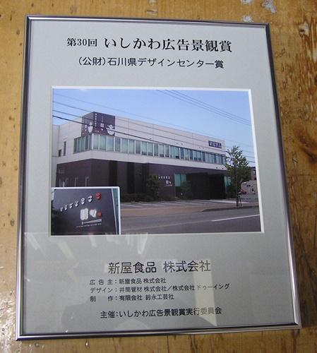 看板 壁面看板 新屋食品㈱ いしかわ広告景観賞 石川県デザインセンター賞