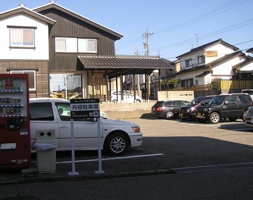 中善工務店 看板 看板製作 駐車場看板 浮き出し看板 ステンレス製 看板取付