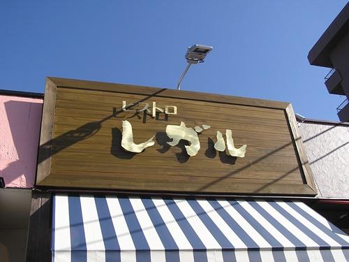ビストロ レガル ファサードサイン 木製看板 真鍮文字 看板 看板製作