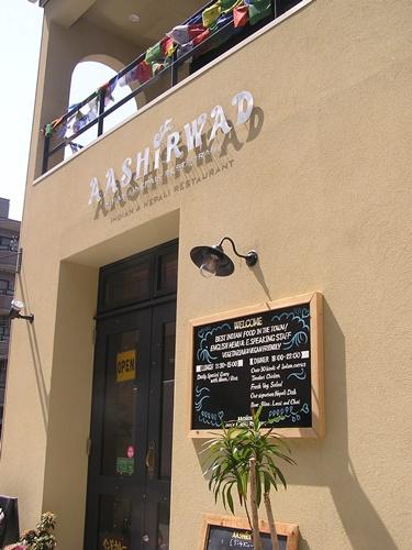 アシルワード インド料理 ネパール料理 アジア・エスニック料理 ステンレス看板 ステンレス切り文字 足付切り文字サイン 壁面看板 ボードサイン 看板製作