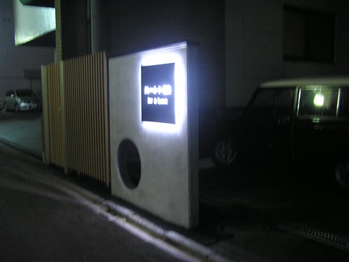 クレール・ド・龍助 マンション 表札 看板 壁面サイン 壁面看板 ステンレス 看板製作