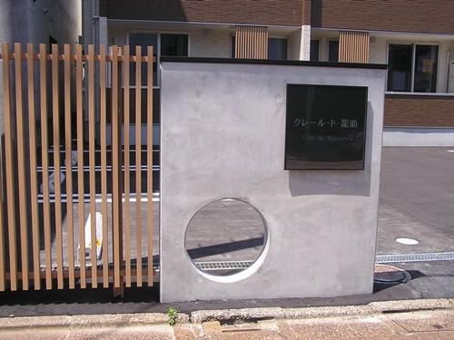 マンション 表札 看板 壁面サイン 壁面看板 ステンレス 看板製作