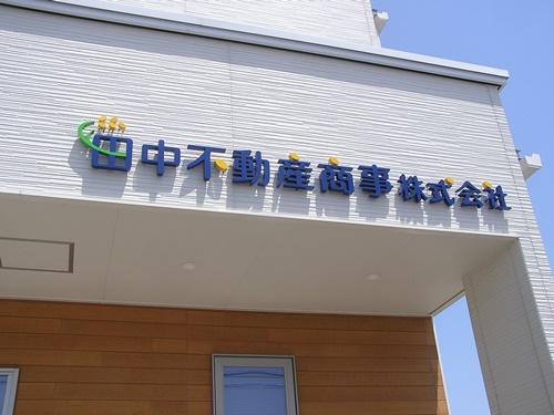 自立看板 チャンネル文字 不動産 田中不動産商会㈱ 看板製作 看板 アクリルサイン