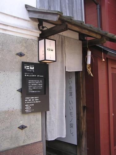 ひがし茶屋街 東山ギャラリー・エッジ 看板 看板製作 看板修理 店舗看板
