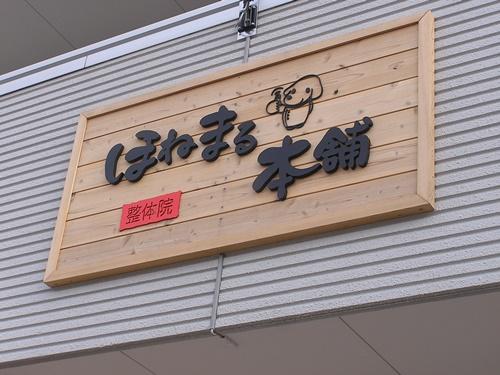 店舗看板 木製看板 壁面看板 看板製作 看板修理 木製 のれん