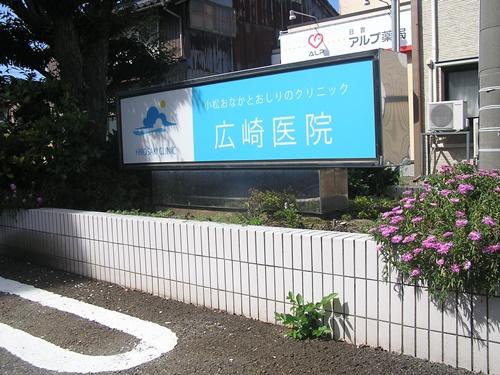 病院 看板 看板製作 看板修理 看板リニューアル 自立看板