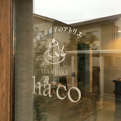 看板 看板製作 真鍮 箱文字 カッティング文字 看板修理 ha+co