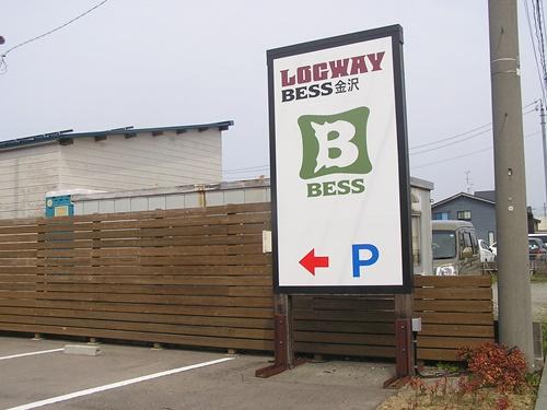 BEES金沢 自立看板 看板製作 看板修理 看板リニューアル 看板 ログハウス