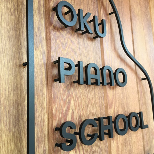 ピアノスクール ステンレス製看板看板製作 看板 チャンネル文字 看板修理 壁面看板