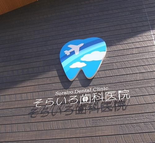 そらいろ歯科医院 歯科医院 看板 看板製作 看板修理 自立看板 壁面看板