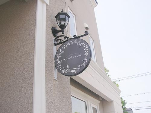アトリエシーク 花屋 壁面看板 看板 突出し看板 アイアン 看板修理 看板製作 カッティングシート貼り