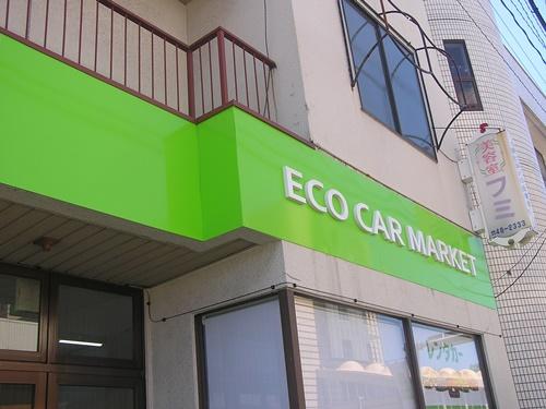 エコカーマーケット 壁面看板 看板 看板製作 看板修理 ファサード看板
